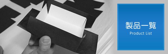 紙箱 貼り箱 化粧箱 製造 製作 販売